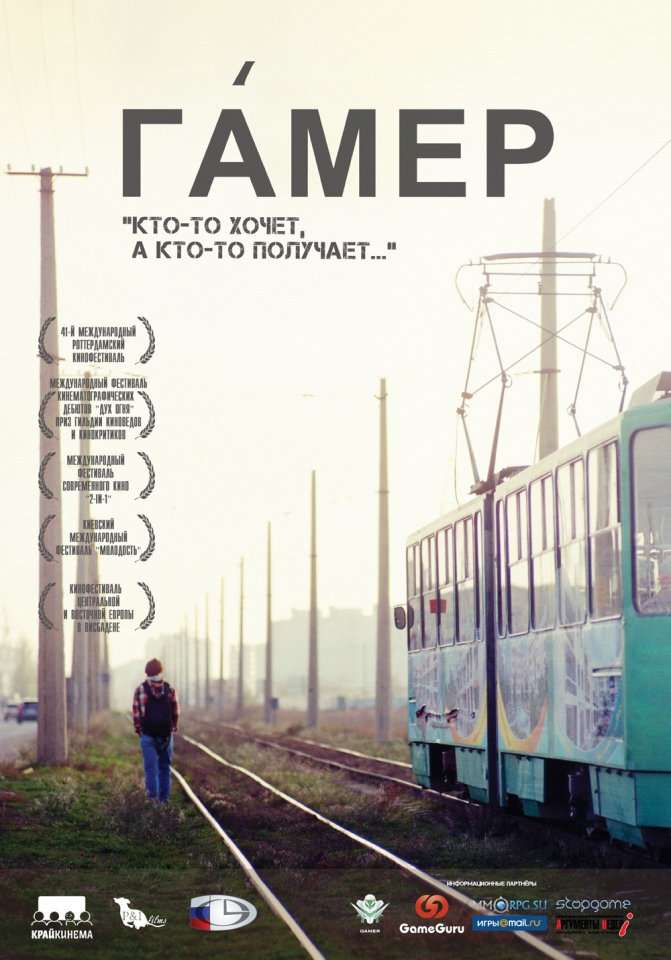 плакат фильма постер Гамер