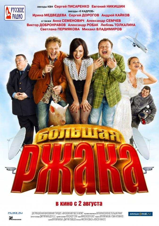плакат фильма постер Большая ржака!
