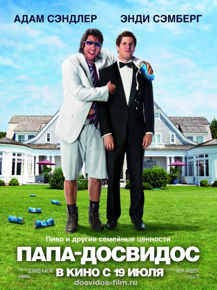 плакат фильма постер локализованные Папа-досвидос