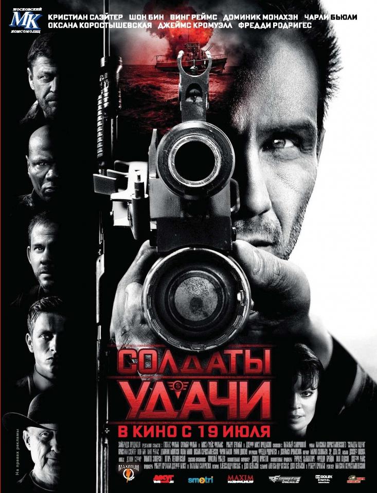 плакат фильма постер локализованные Солдаты удачи