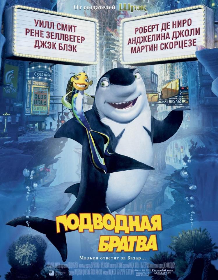 плакат фильма постер локализованные Подводная братва