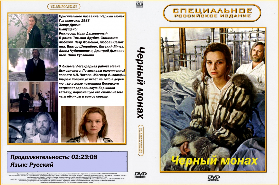 плакат фильма DVD Черный монах