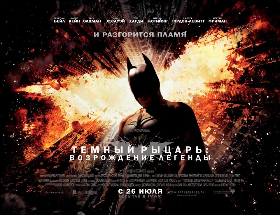 плакат фильма биллборды локализованные Темный рыцарь: Возрождение легенды