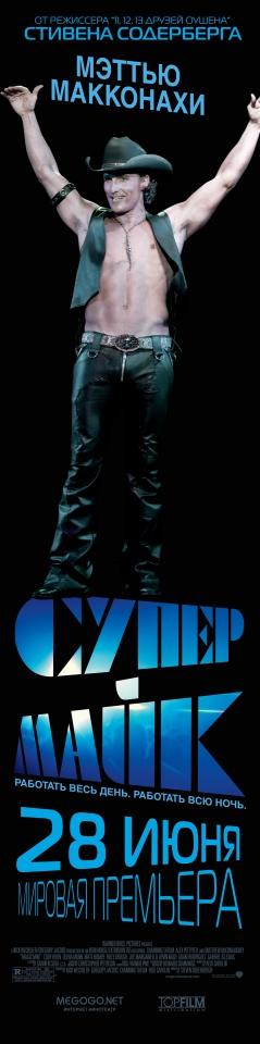 плакат фильма характер-постер локализованные Супер Майк!