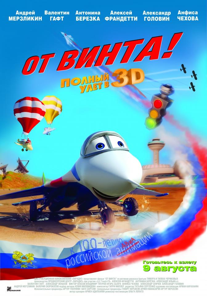 плакат фильма постер От винта!