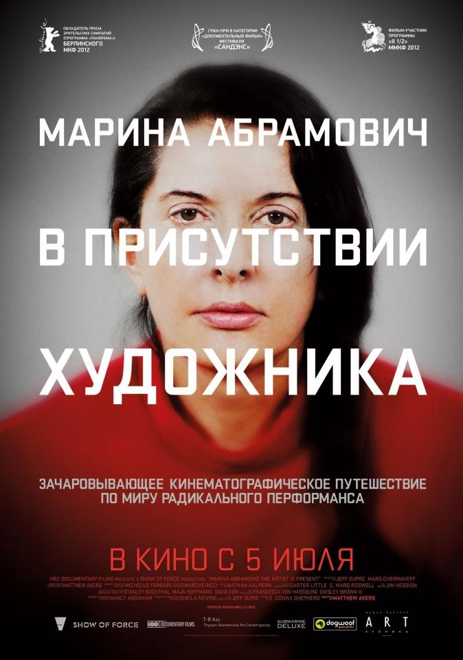 плакат фильма постер локализованные Марина Абрамович: В присутствии художника