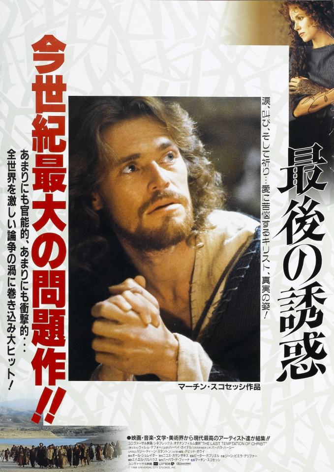 плакат фильма Последнее искушение Христа