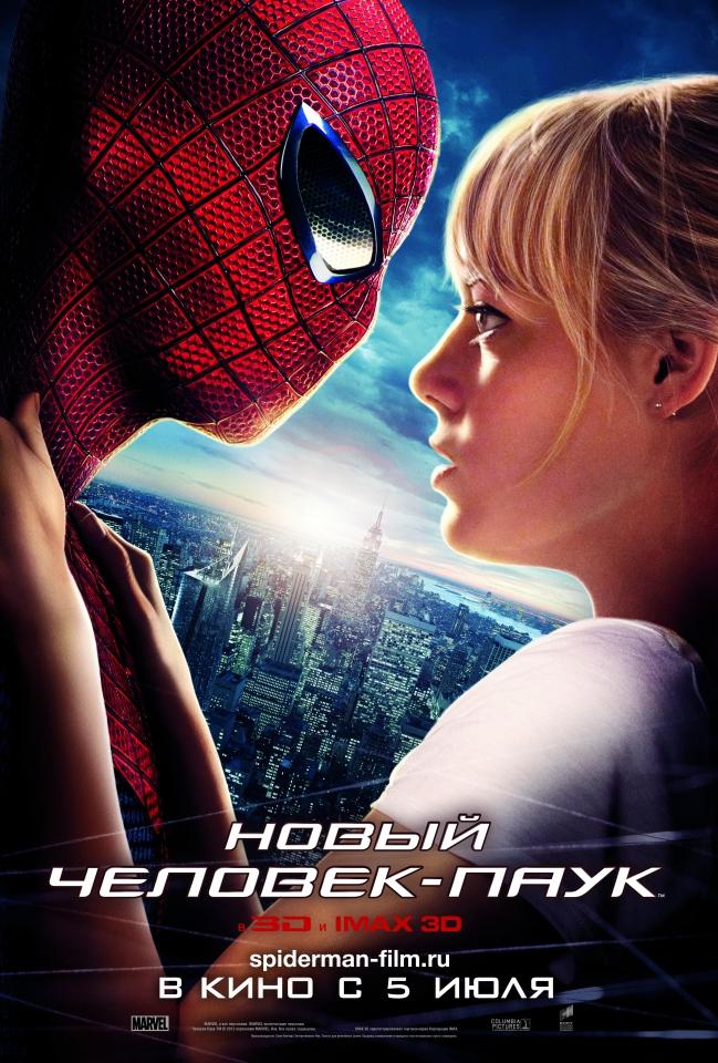 плакат фильма постер локализованные Новый Человек-паук