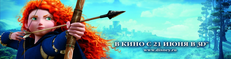 плакат фильма баннер локализованные Храбрая сердцем