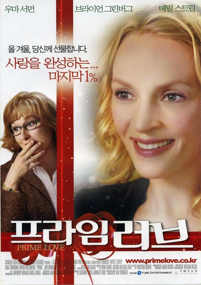 плакат фильма постер Мой лучший любовник