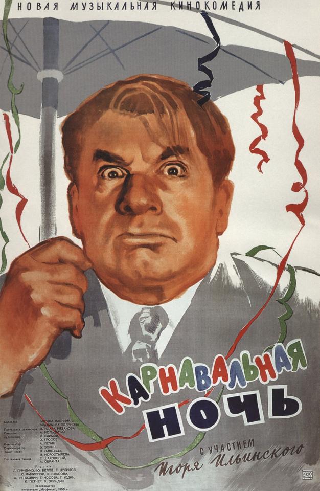 плакат фильма Карнавальная ночь