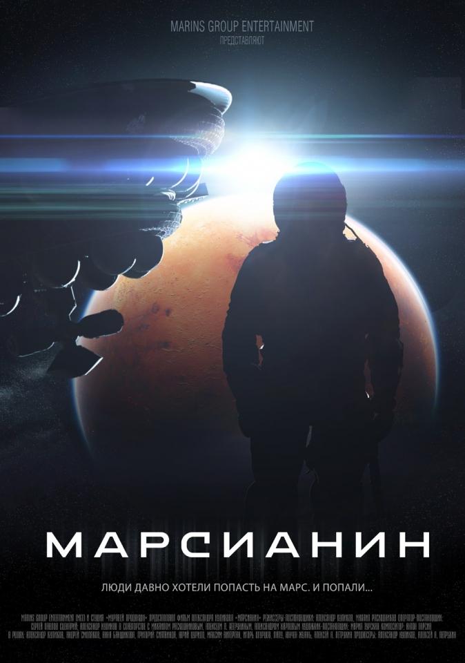 плакат фильма постер Марсианин