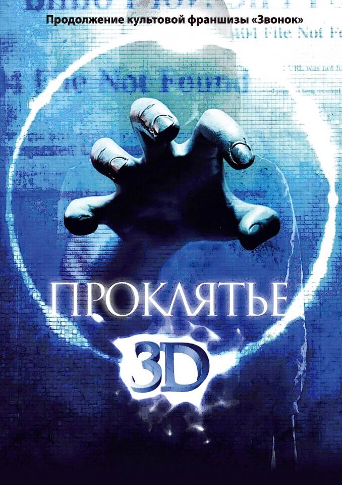 плакат фильма тизер локализованные Проклятье 3D