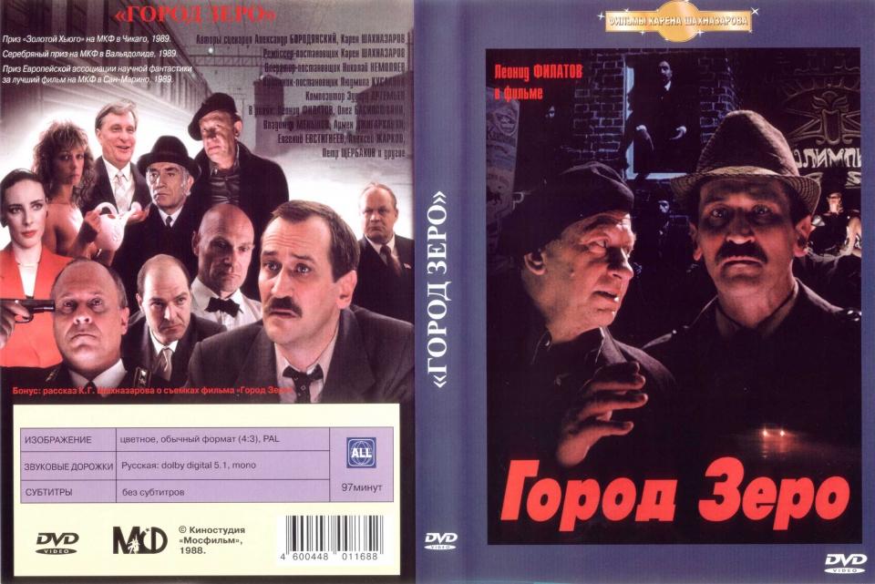 плакат фильма DVD Город Зеро