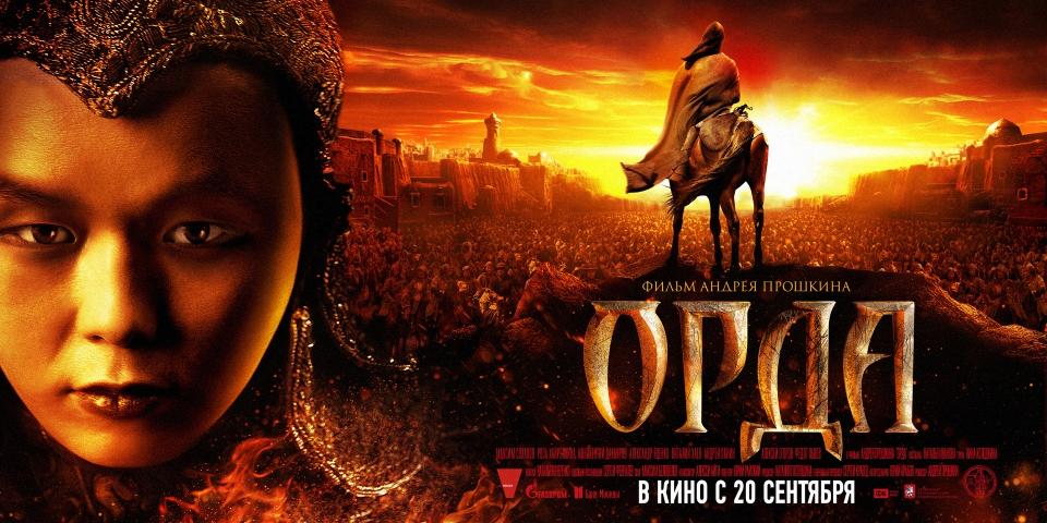 плакат фильма постер Орда