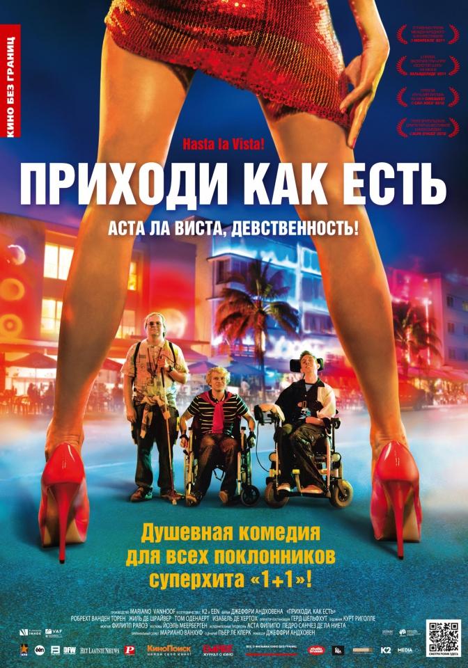 плакат фильма постер локализованные Приходи как есть