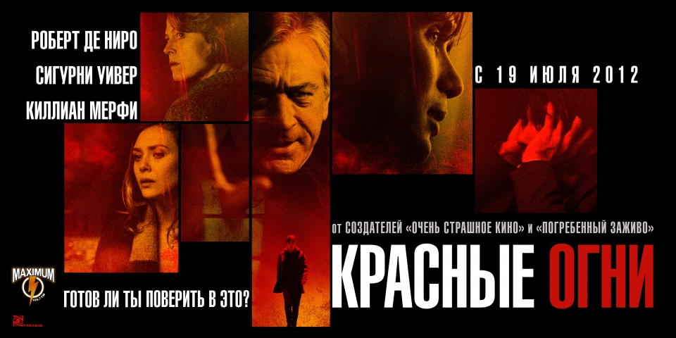 плакат фильма баннер локализованные Красные огни