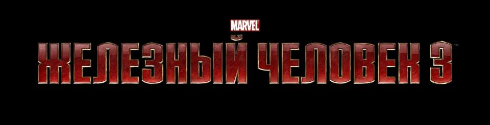 постер промо-слайды Железный человек 3
