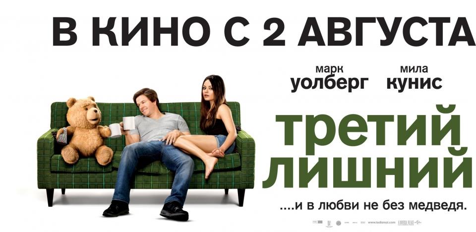 плакат фильма баннер локализованные Третий лишний