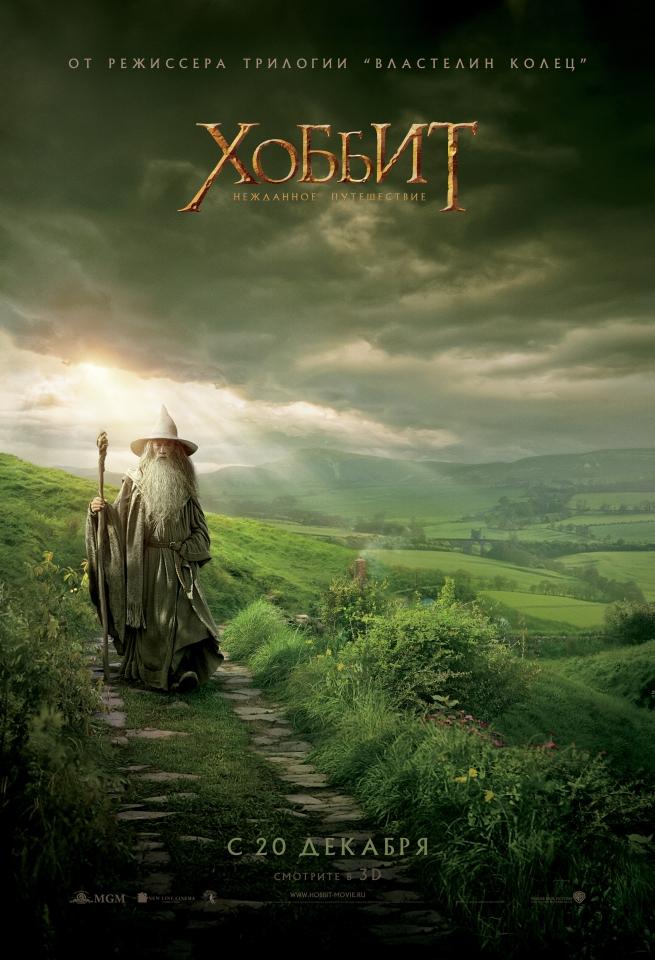 плакат фильма постер локализованные Хоббит: Нежданное путешествие