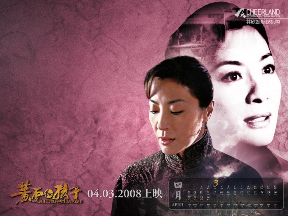 плакат фильма характер-постер постер Дети Хуанг Ши