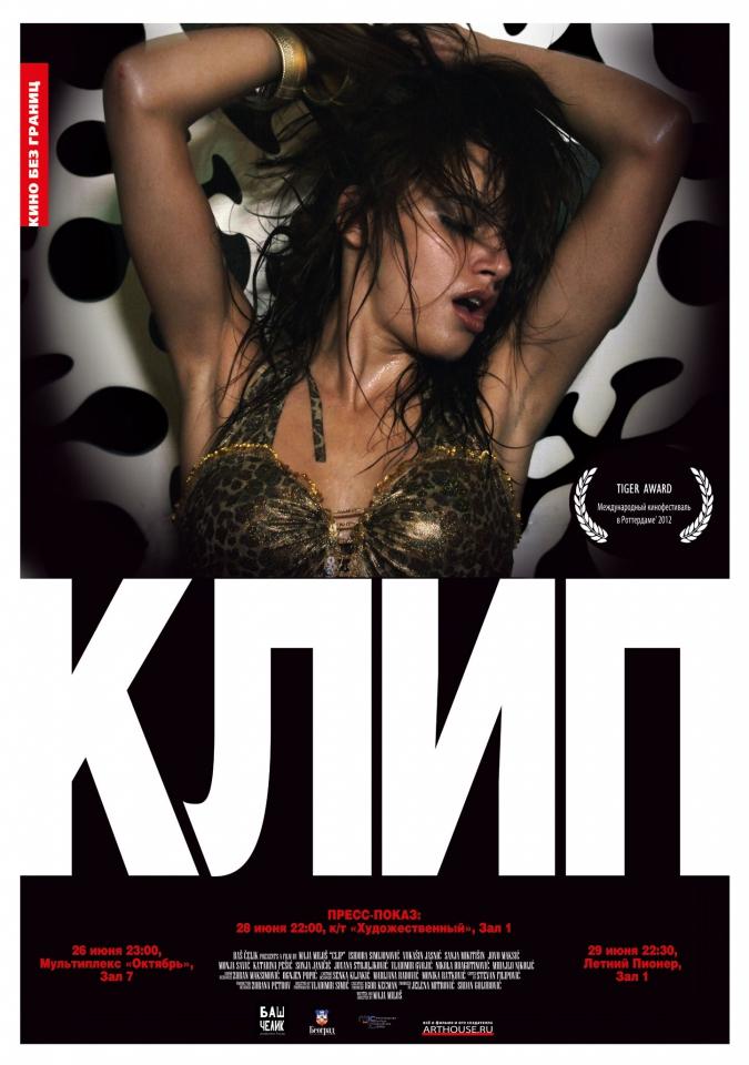 плакат фильма постер локализованные Клип