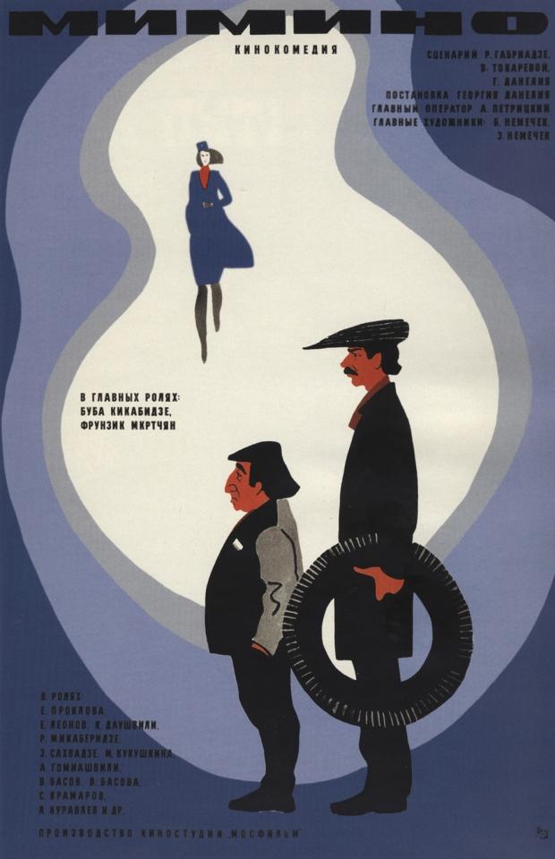плакат фильма Мимино