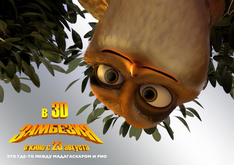 плакат фильма биллборды локализованные Замбезия