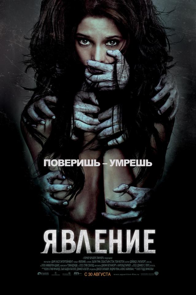 плакат фильма постер локализованные Явление
