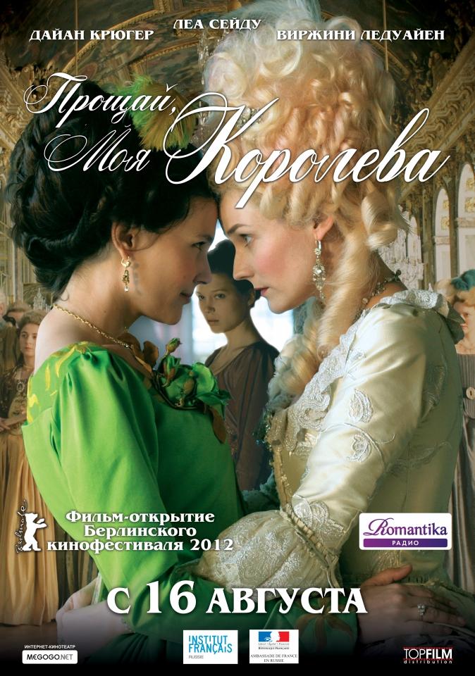 плакат фильма постер локализованные Прощай, моя королева