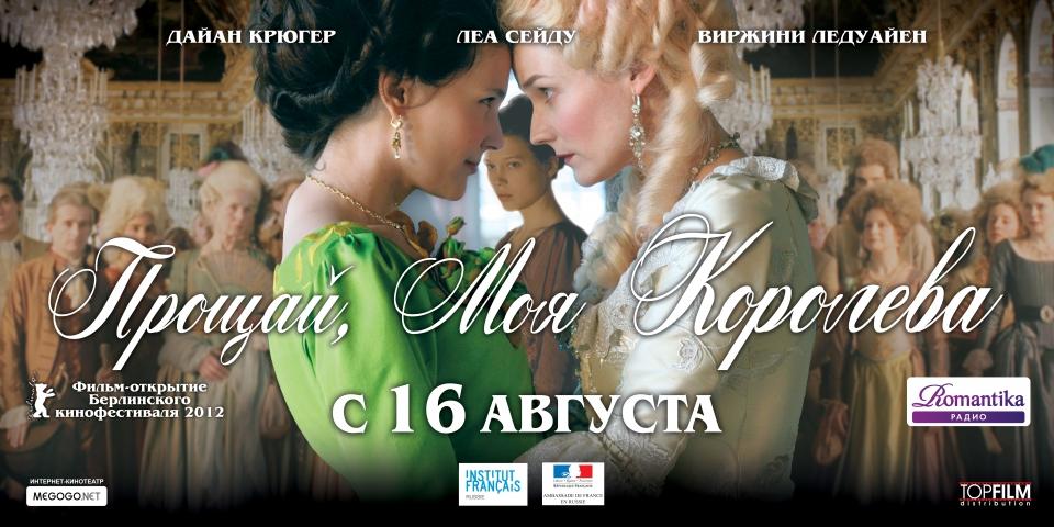 плакат фильма баннер локализованные Прощай, моя королева