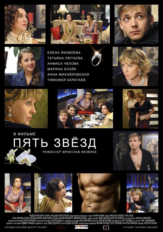 плакат фильма постер Пять звезд