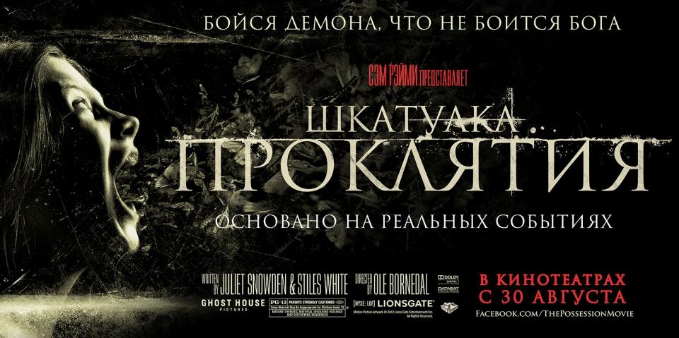 плакат фильма баннер локализованные Шкатулка проклятия