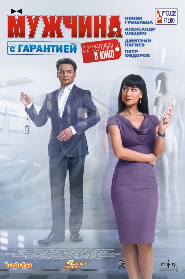 плакат фильма постер Мужчина с гарантией