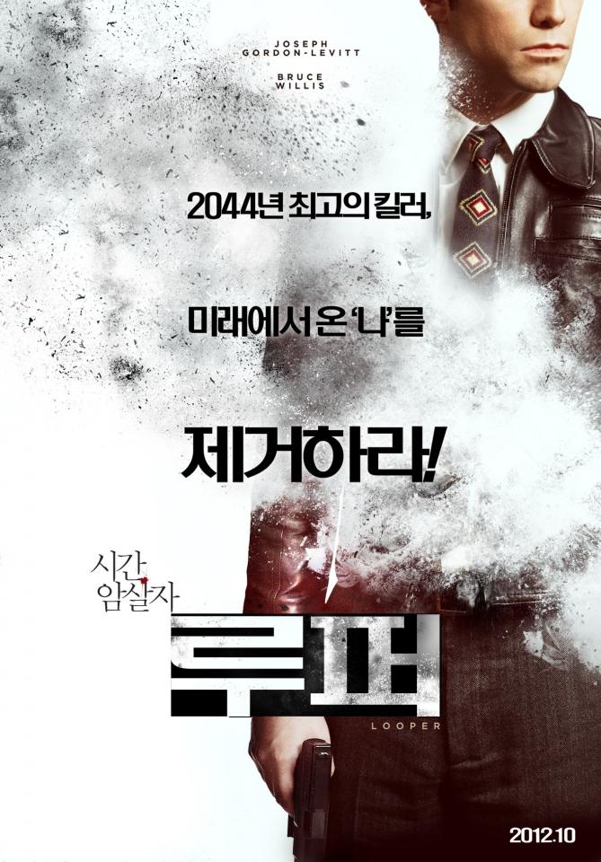 плакат фильма постер Петля времени