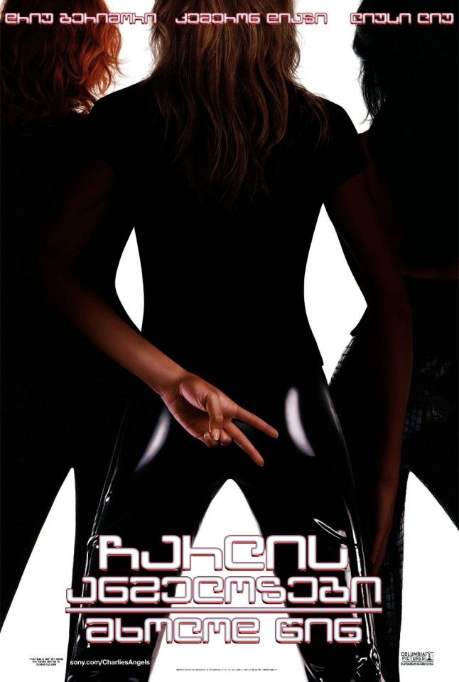 плакат фильма постер Ангелы Чарли 2: Полный вперед