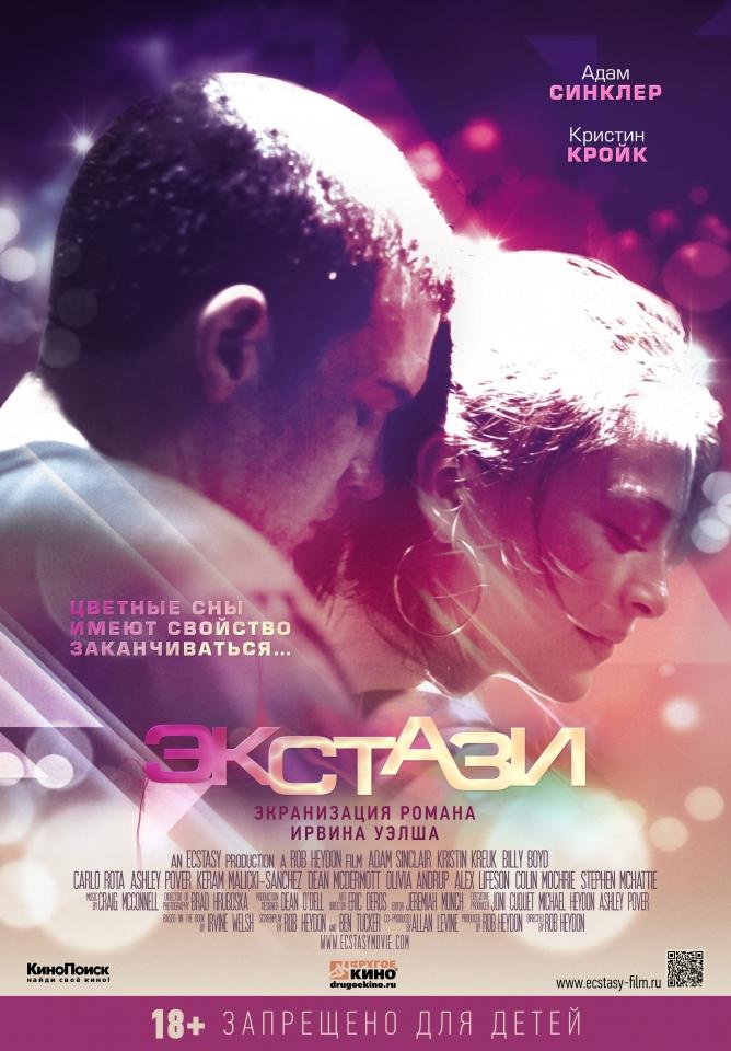 плакат фильма локализованные постер Экстази