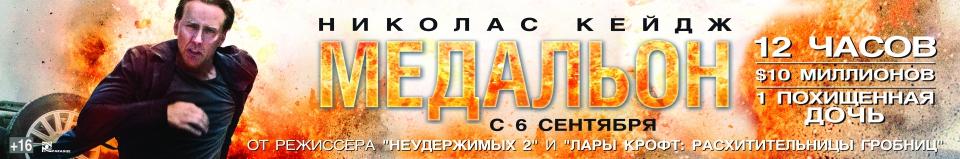 плакат фильма баннер локализованные Медальон