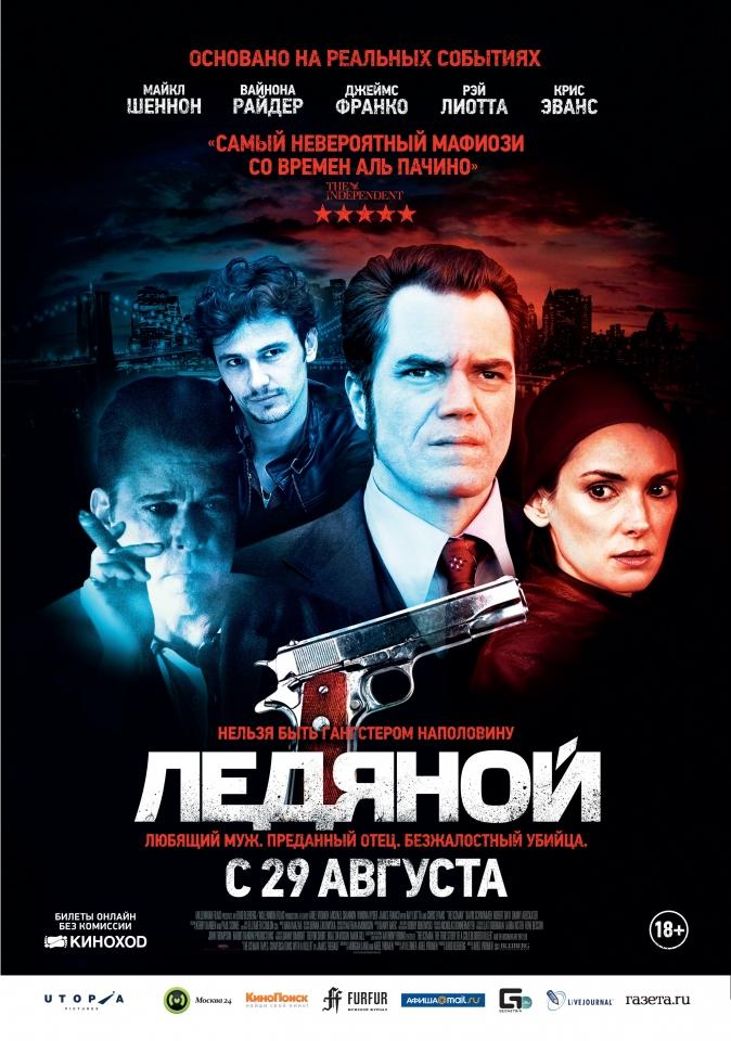плакат фильма постер локализованные Ледяной