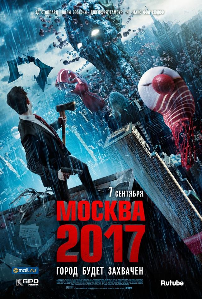 плакат фильма постер локализованные Москва 2017