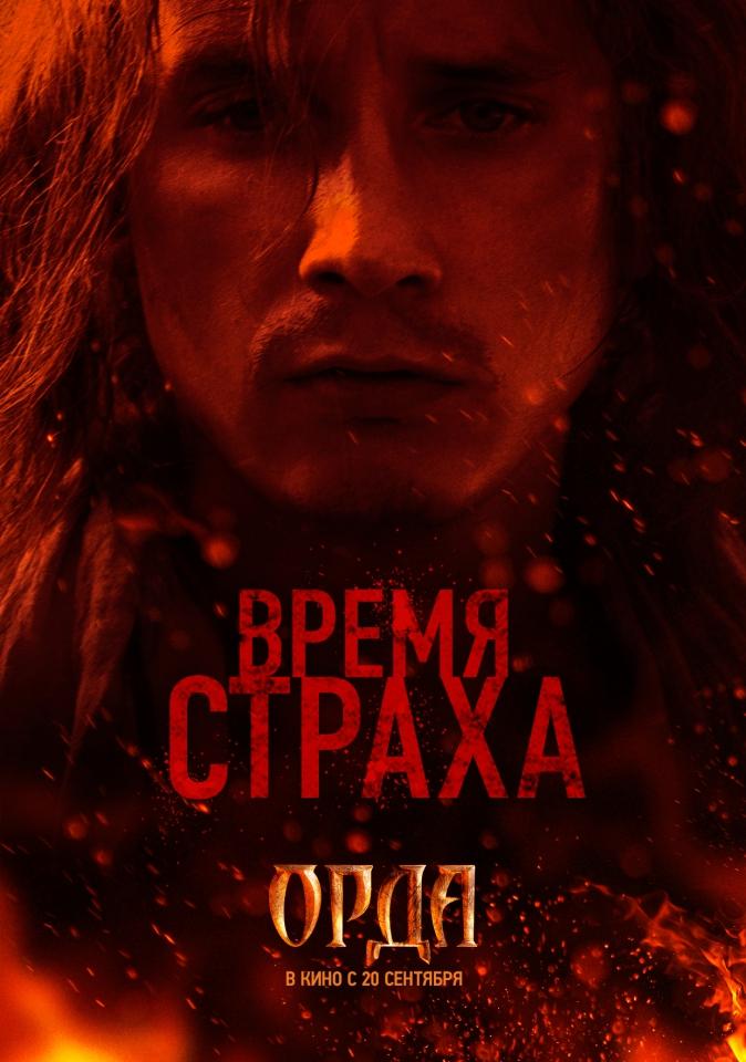 плакат фильма тизер Орда