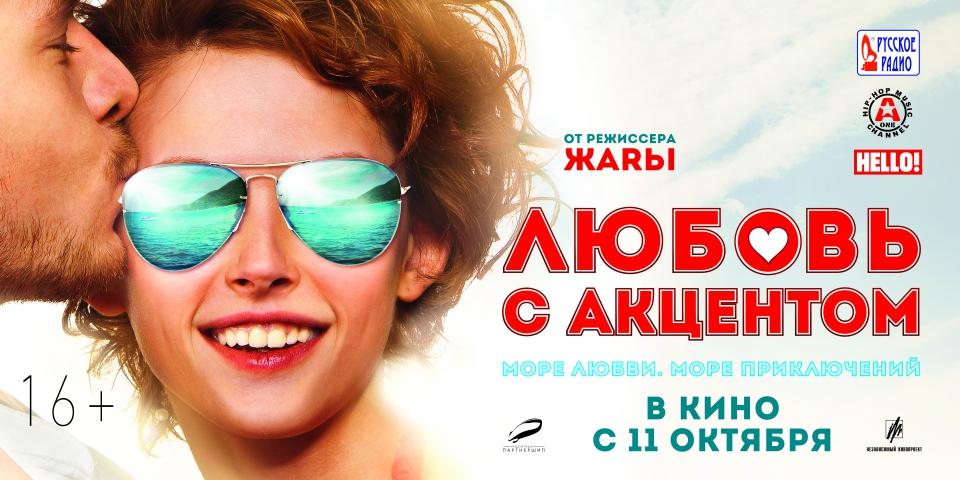 плакат фильма баннер Любовь с акцентом