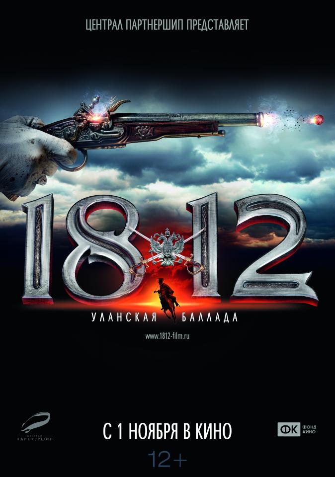 плакат фильма постер 1812: Уланская баллада