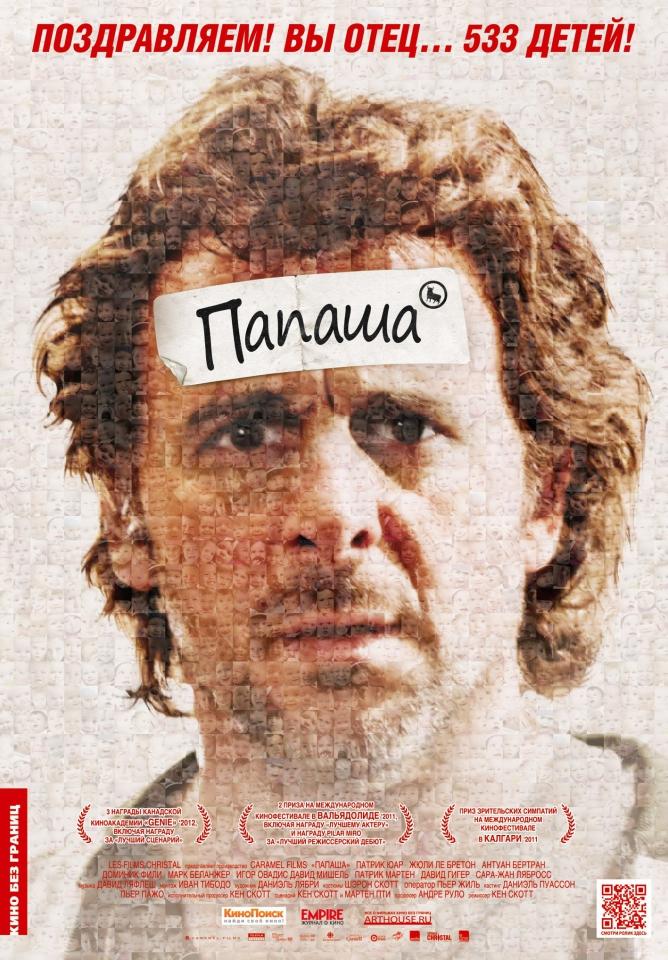 плакат фильма постер локализованные Папаша