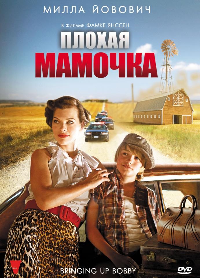 плакат фильма DVD локализованные Плохая мамочка