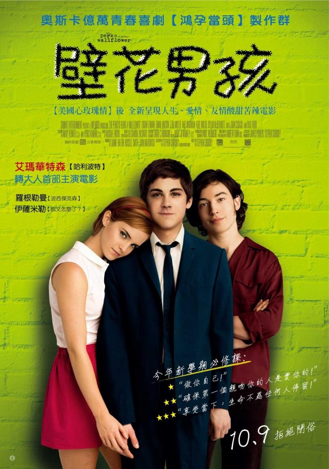 плакат фильма постер Хорошо быть тихоней