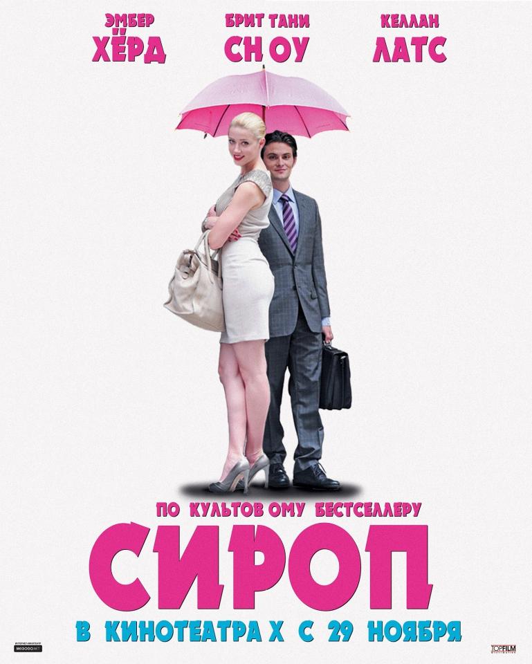 плакат фильма тизер локализованные Сироп