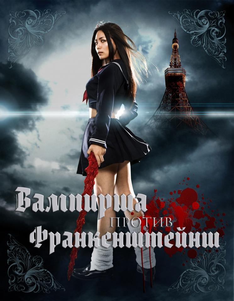плакат фильма тизер Вампирша против франкенштейнш