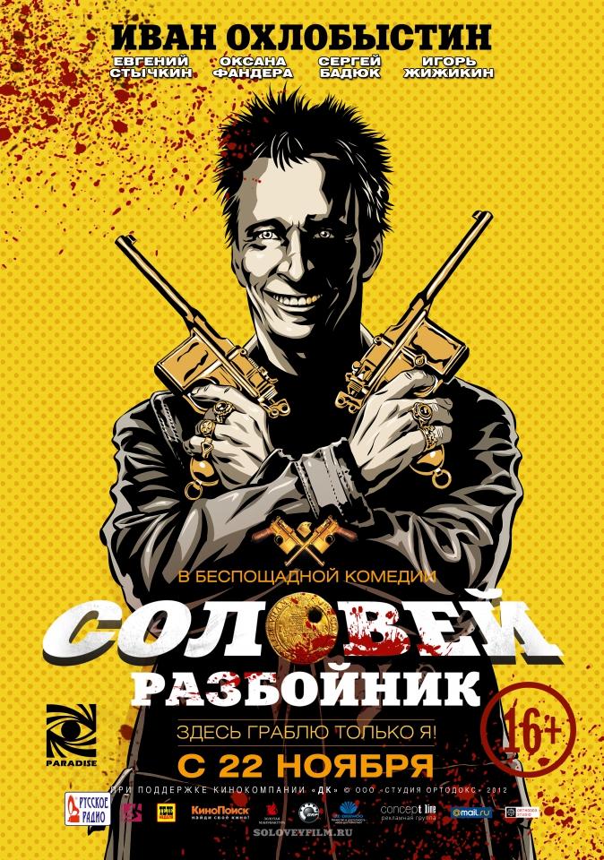 плакат фильма тизер Соловей-Разбойник