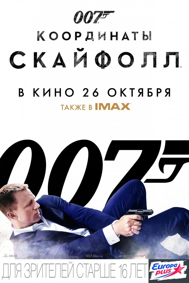 плакат фильма постер локализованные 007 Координаты Скайфолл